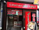 一兰拉面(浅草店)