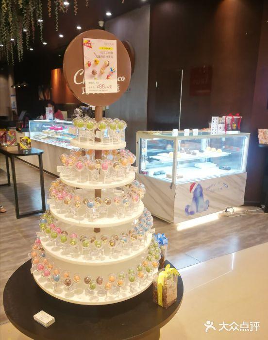 巧克派对 CHOCPLAY·生巧·巧克力 上海 第8张