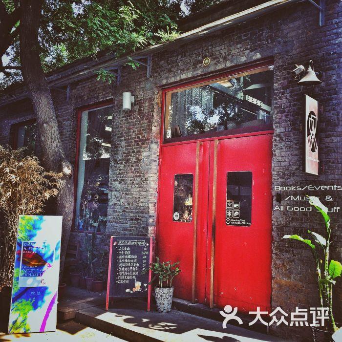 雙城咖啡酒吧-門頭-環境-門頭圖片-北京美食-大眾點評