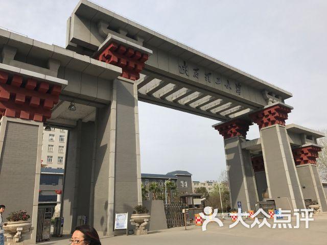 陕西理工大学(南校区)