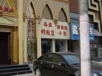 海燕修鞋店