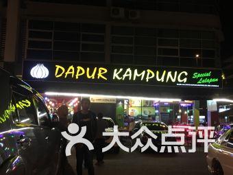 Lu Ka Gua Kopitiam附近美食 Jalan Haji Taha Kuching Sarawak Malaysia美食 古晋 大众点评网