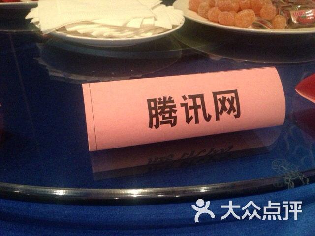 南通腾讯传媒科技有限公司图片 - 第4张