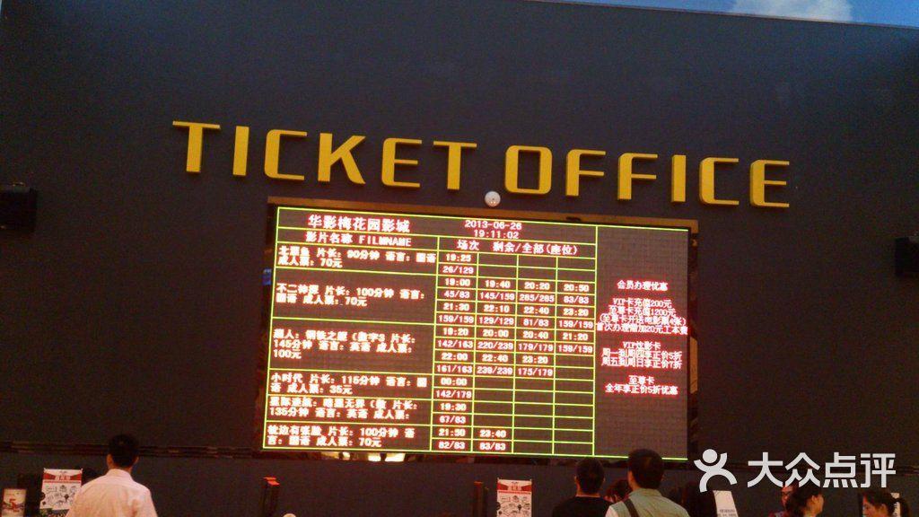 梅花园电影院_华影梅花园影城-图片-广州电影演出赛事-大众点评网
