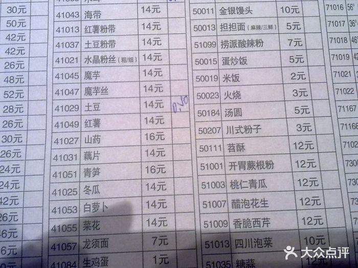 北京海底捞火锅菜单_海底捞火锅(北奥店)-菜单图片-北京美食-大众点评网