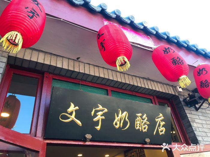 文宇奶酪店(南锣鼓巷店)门面图片