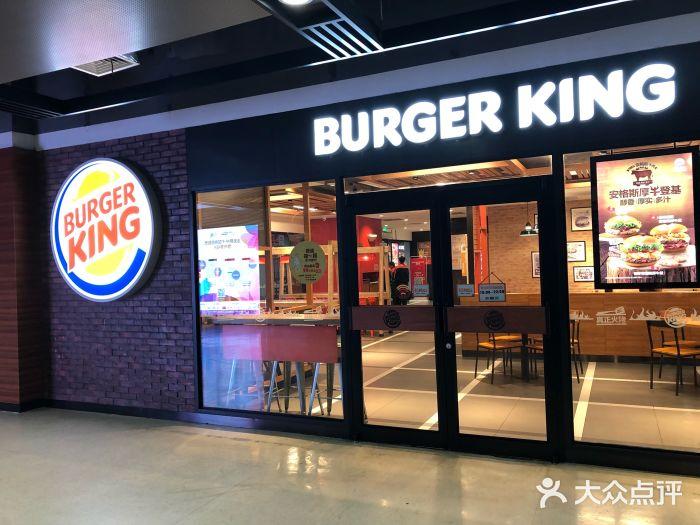 汉堡王(仲盛世界商城店)门面图片