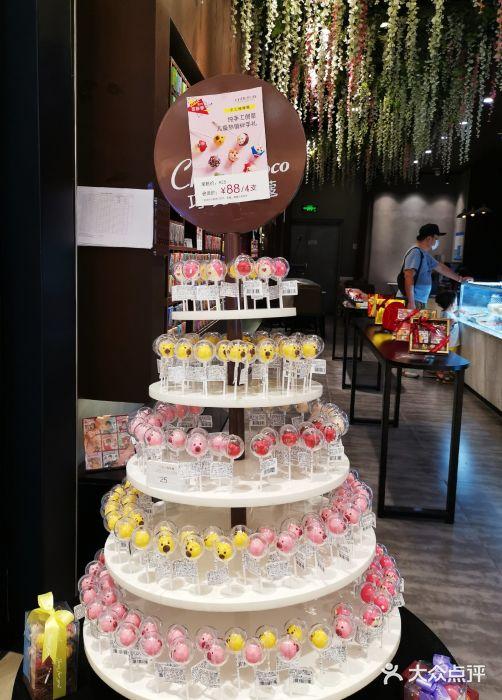 巧克派对 CHOCPLAY·生巧·巧克力 上海 第7张