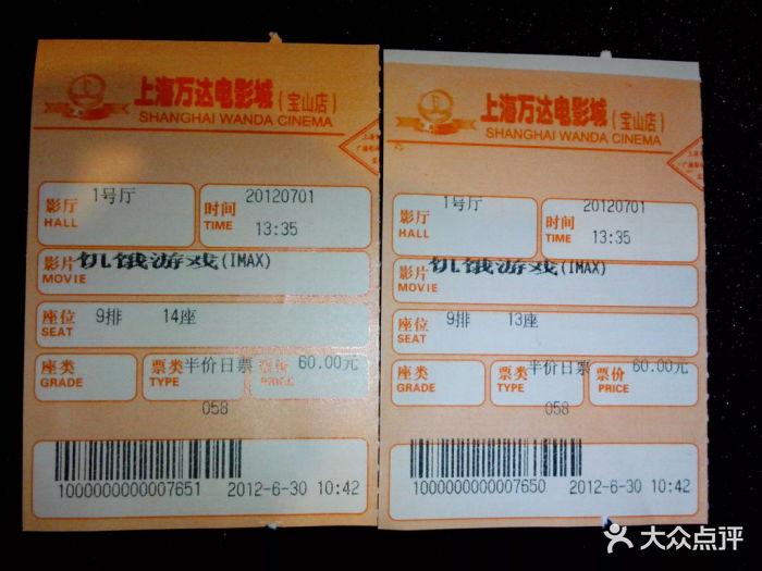 万达商户平台_万达影城(宝山万达广场店)-半价电影票图片-上海电影演出赛事 ...