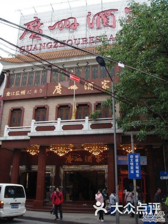 广州上下九广州酒家_上下九步行街-广州酒家图片-广州周边游-大众点评网