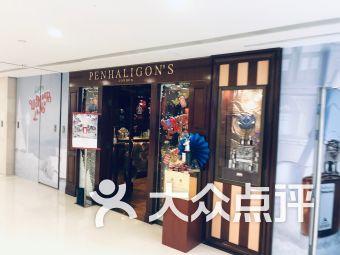 Penhaligon's(海港城店)
