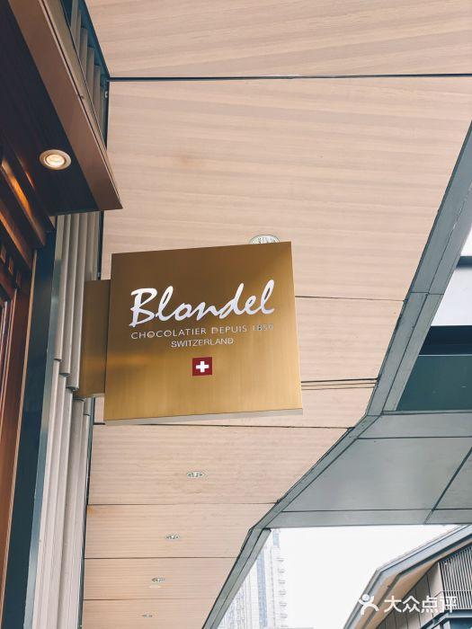 Blondel 成都 第5张