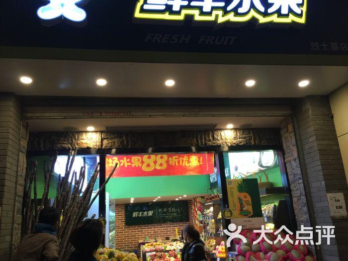 鲜丰水果店面效果图 店面门头效果图 杭州鲜丰水果