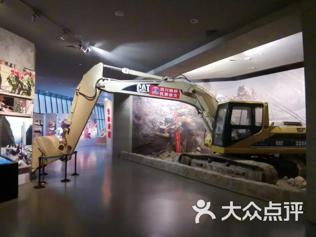绵阳5·12汶川特大地震纪念馆防灾减灾宣传教育中心