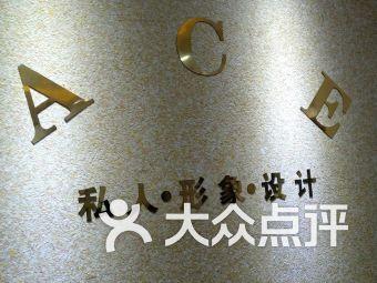 A C E形象设计