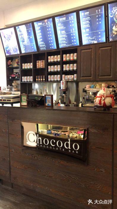 Chocodo Chocolate Bar 上海 第12张