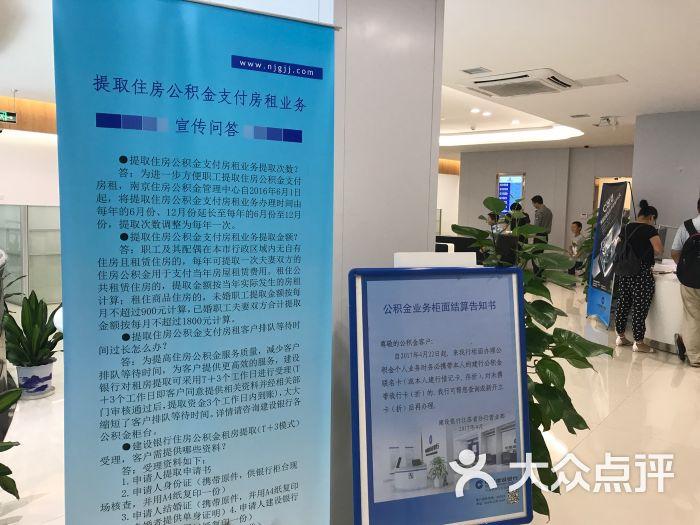 中国建设银行(城南支行)图片 - 第8张