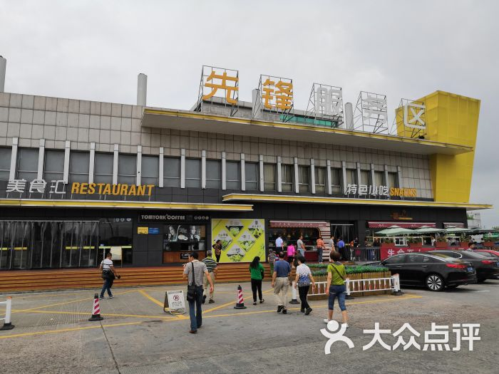 先锋亚洲区_先锋服务区自助餐图片 - 第1张