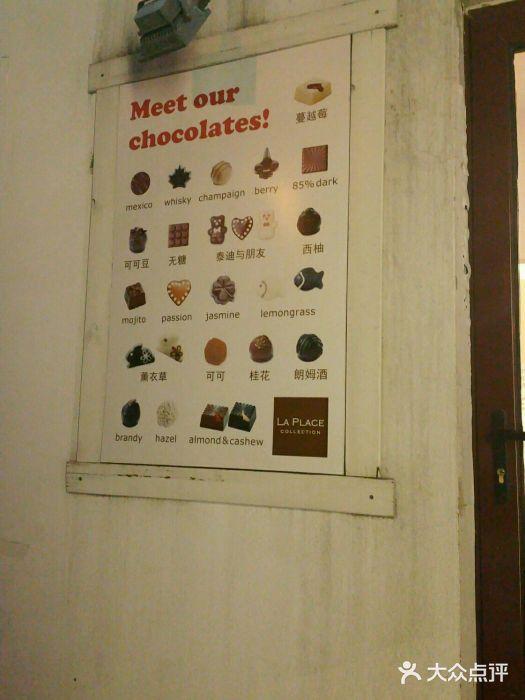 LA PLACE 手工巧克力工坊 北京 第5张
