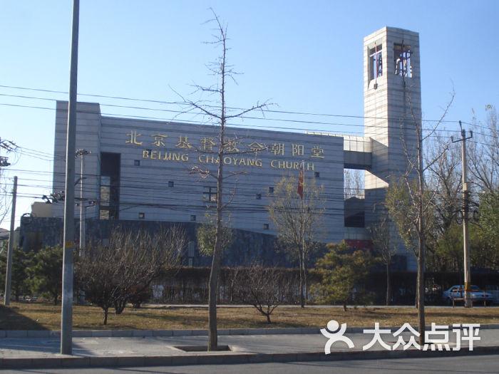 北京朝阳基督教堂_北京基督教会朝阳堂-天乐的图片-大众点评网