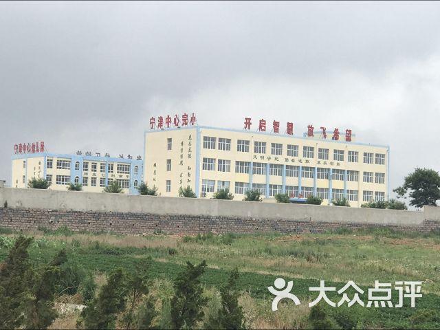 宁津镇中心完小