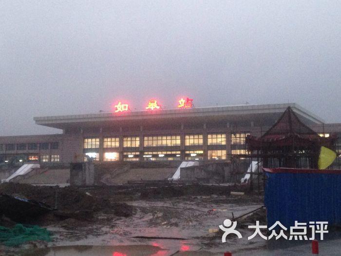 如皋火车站图片 - 第3张
