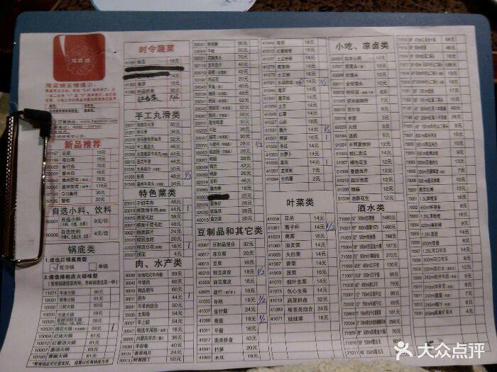 北京海底捞火锅菜单_海底捞火锅(牡丹园店)-菜单-价目表-菜单图片-北京美食-大众点评网