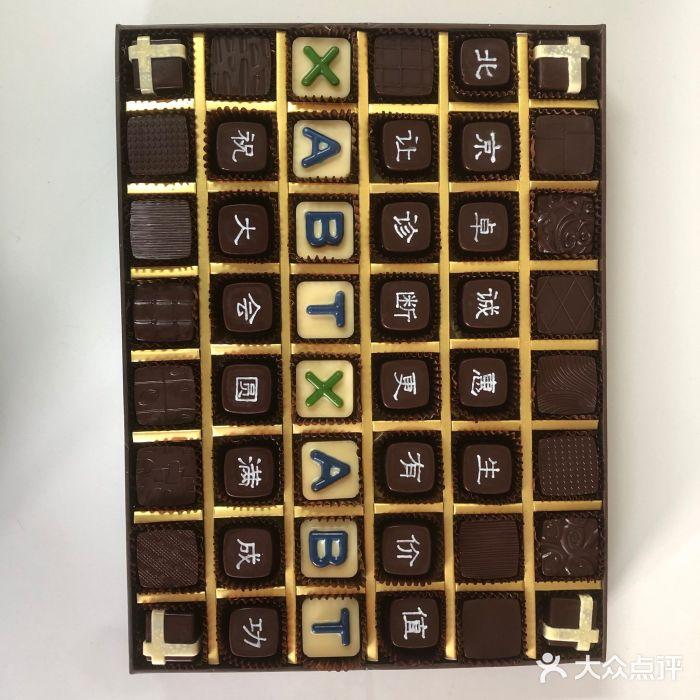 用纯手工巧克力讲述爱的故事 上海 第9张