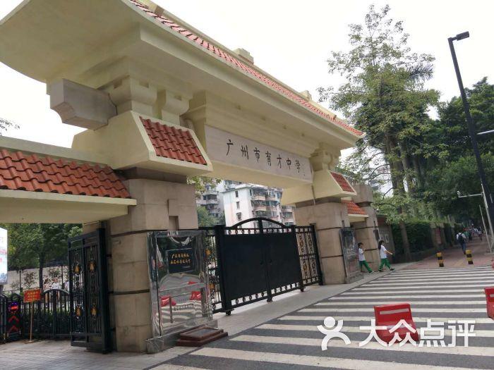 廣州市育才中學(高中部)圖片