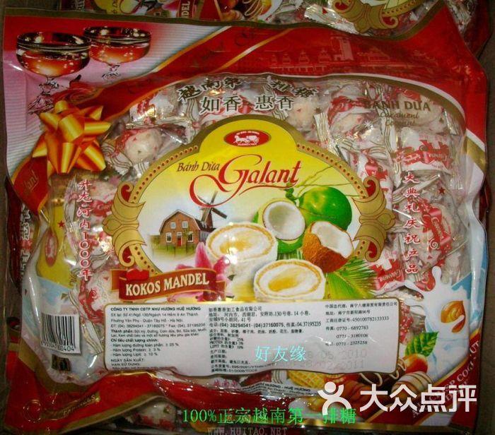 越南第一排糖_越南第一排糖