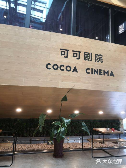 珍得巧克力剧院 上海 第19张