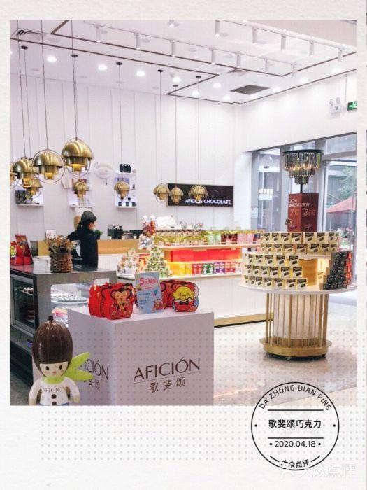 歌斐颂巧克力 杭州 第6张