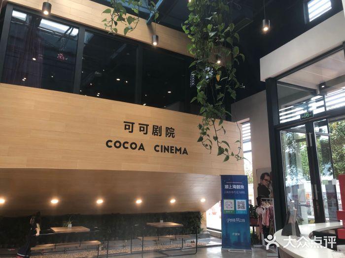 珍得巧克力剧院 上海 第2张