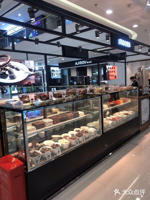 蒂奥莎手工巧克力店 杭州 第1张