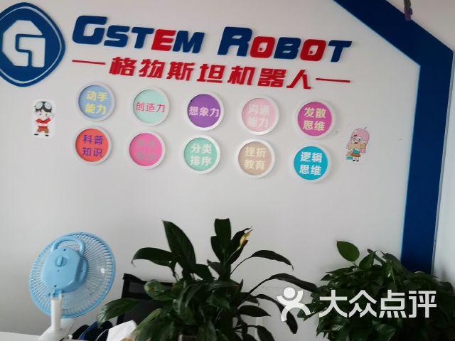 胜韬教育格物斯坦机器人