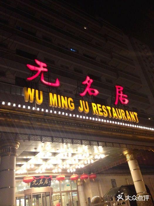 无名居_无名居(亚运村店)-门面-环境-门面图片-北京美食-大众点评网