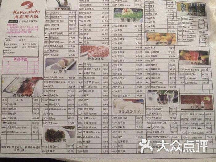 北京海底捞火锅菜单_海底捞火锅(九眼桥店)-菜单-价目表-菜单图片-成都美食-大众点评网