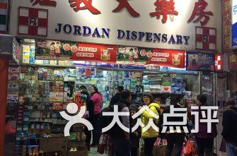 香港万宁大药房网址_香港药店药房排行-香港-大众点评网