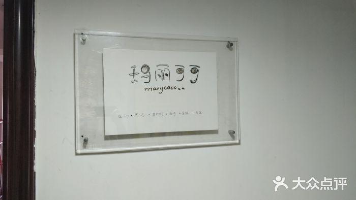 玛丽的巧克力DIY工坊 武汉 第1张