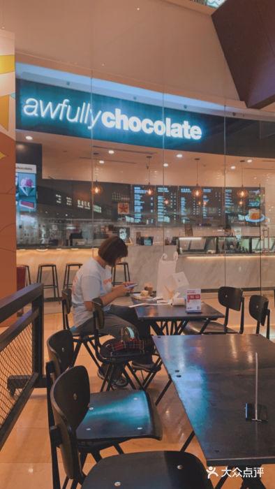 Awfully Chocolate 欧时力巧克力店 广州 第3张