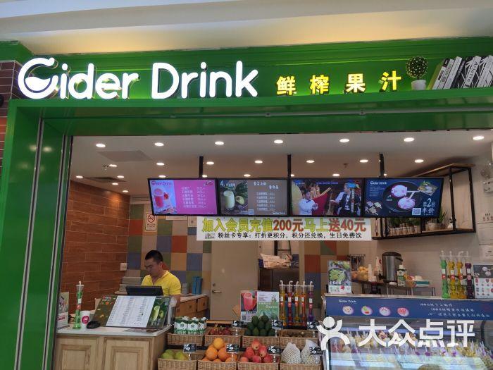 cider drink鲜榨果汁(万达广场萝岗店)图片 - 第5张