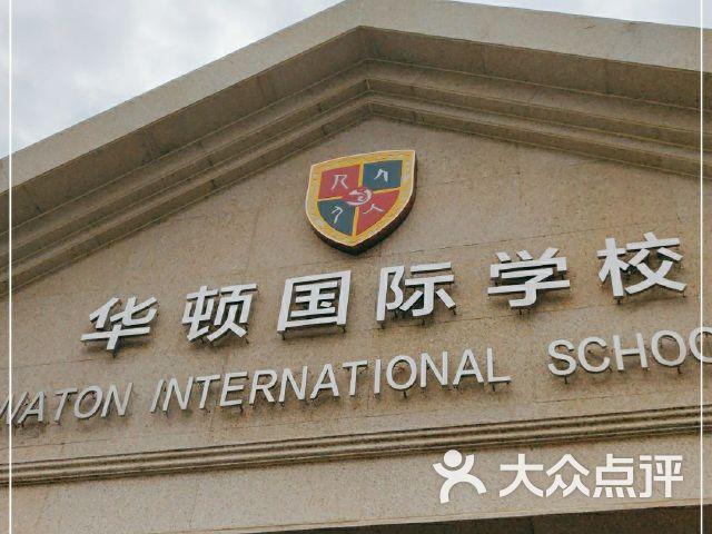 华顿国际学校(保定校区)