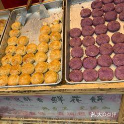 世代酥香鲜花饼的原味鲜花饼好不好吃 用户评价口味怎么样 大理市美食原味鲜花饼实拍图片 大众点评