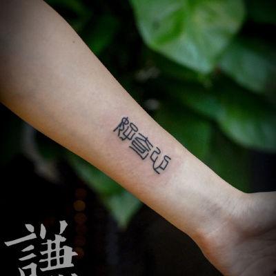黑灰小图纹身款式图