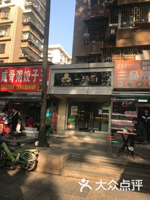 深圳市一品轩_一品轩(天井湖店)-图片-深圳美食-大众点评网