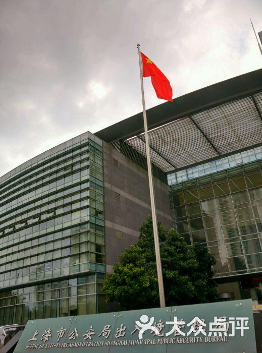 上海市出入境理局官网_上海市公安局出入境管理局(民生路分局)图片 - 第1张
