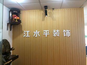 江水平装饰评论图片