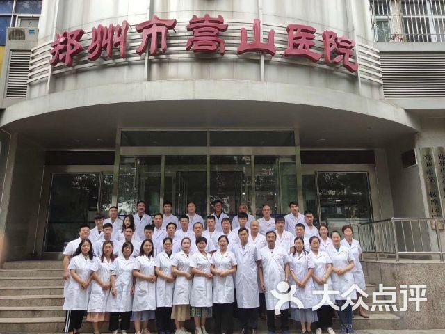 郑州市第二按摩医院职业培训学校