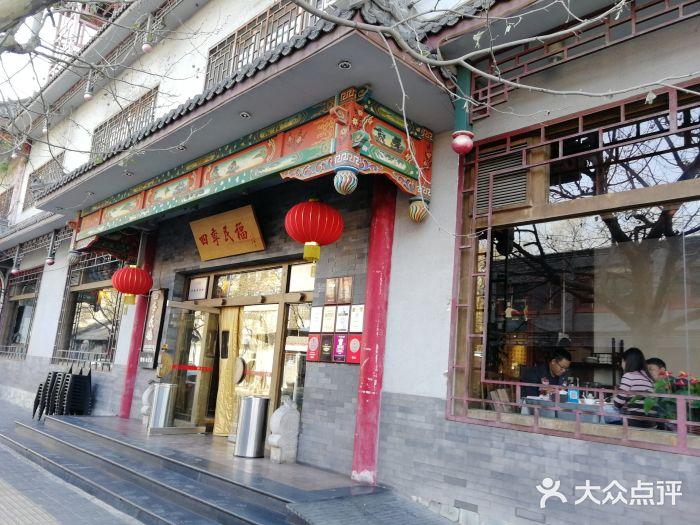 四季民福烤鸭店(王府井灯市口店)门面图片