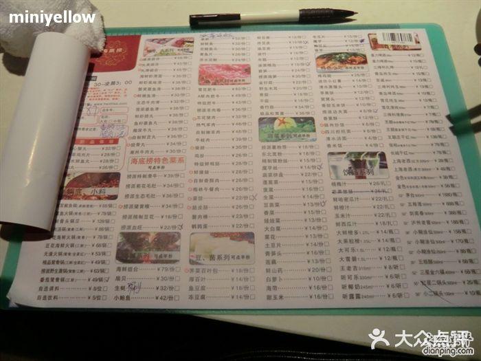 北京海底捞火锅菜单_海底捞火锅(海宁路店)-菜单图片-上海美食-大众点评网